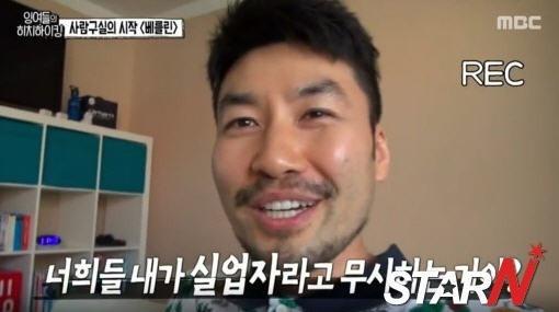 잉여들의 히치하이킹 노홍철 / 사진=방송캡처