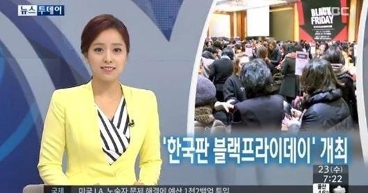 한국 블랙프라이데이 / 사진=MBC 화면 캡처