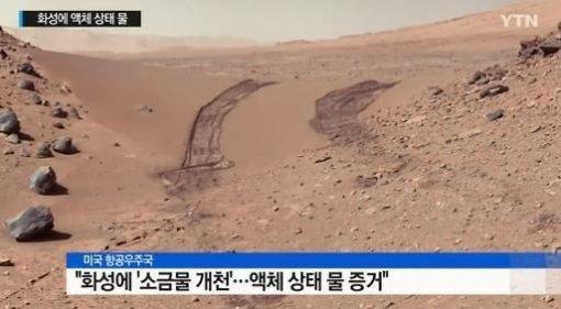화성에 액체 상태 물 존재 / 화성에 액체 상태 물 존재 사진=YTN 방송 캡처