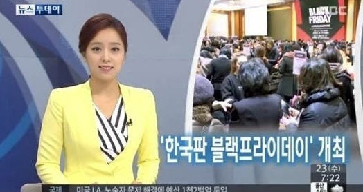한국 블랙프라이데이 / MBC 화면 캡처