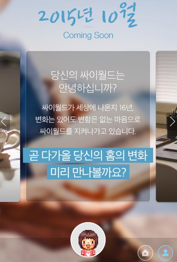 싸이월드 / 사진=싸이월드 홈페이지