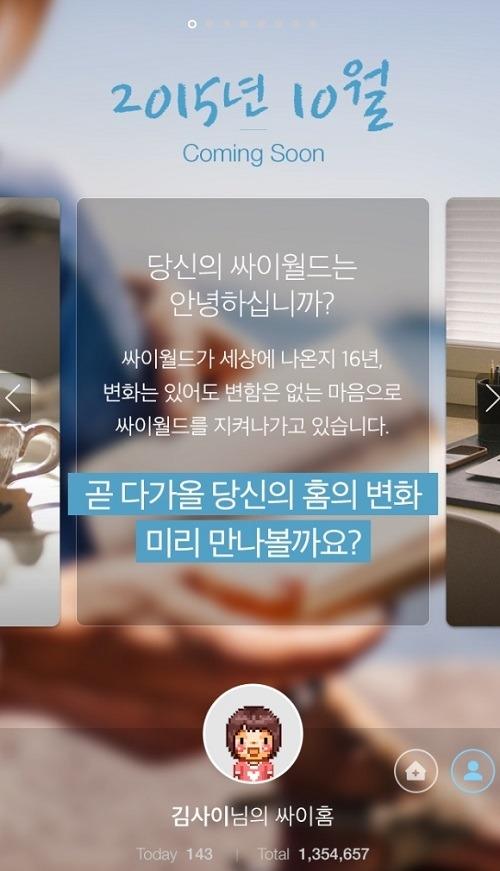 싸이월드 백업 / 사진=싸이월드