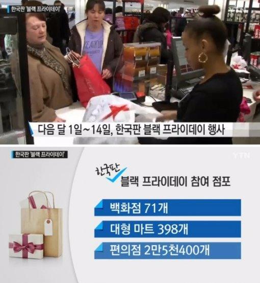 '한국 블랙프라이데이' / 사진=YTN 방송화면 캡처