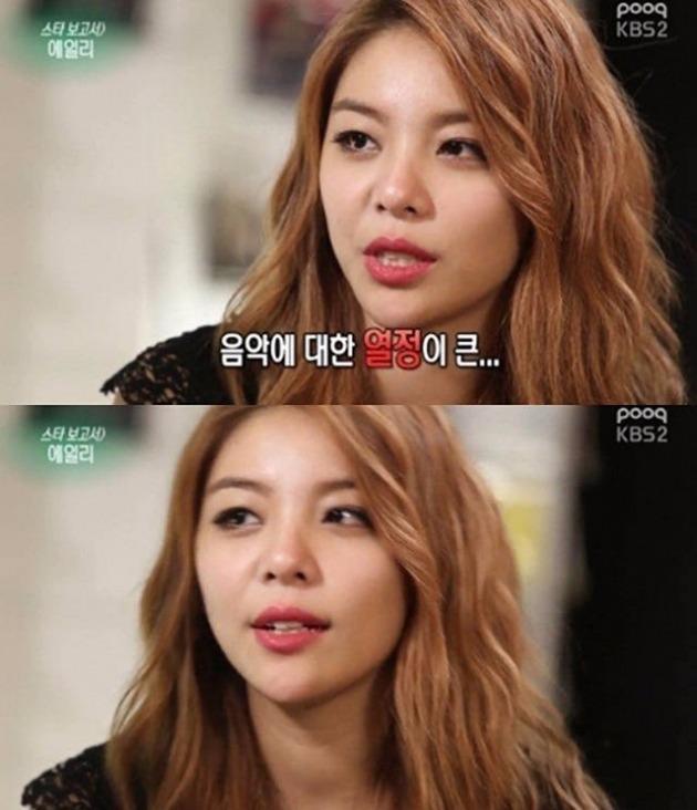 에일리 컴백 / 사진=KBS2Tv '연예가 중계' 방송화면 캡처