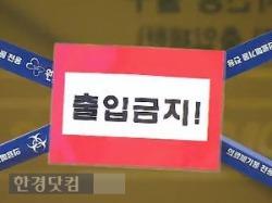 춘천 메르스 의심환자 신고 / SBS 방송 캡처 (위 사진은 기사 내용과 관계 없습니다.)