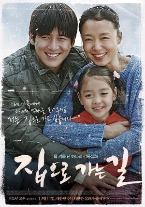 사진=영화 '집으로 가는 길'  공식 포스터