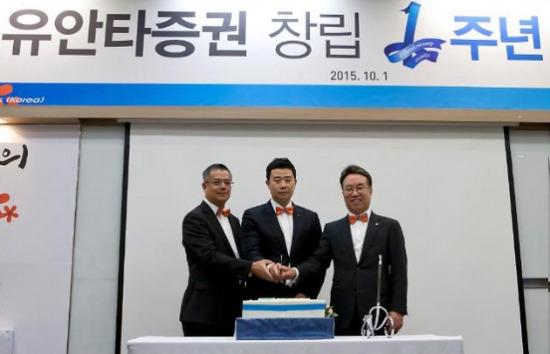 (좌측부터) 황웨이청 대표이사. 강주형 노조위원장, 서명석 대표이사가 창립1주년 기념케익을 커팅하고 있다. 사진=유안타증권 제공