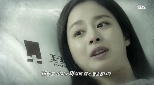 용팔이 마지막회 / 사진=방송화면 캡쳐