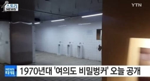 여의도 지하 비밀벙커 /YTN 뉴스 캡쳐