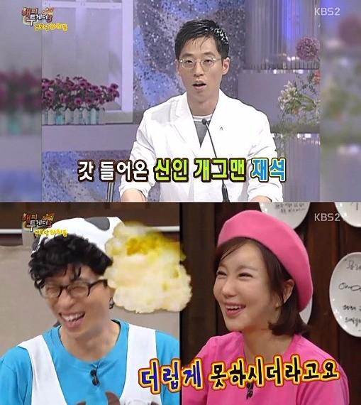 노현희. '해피투게더' 방송 캡처