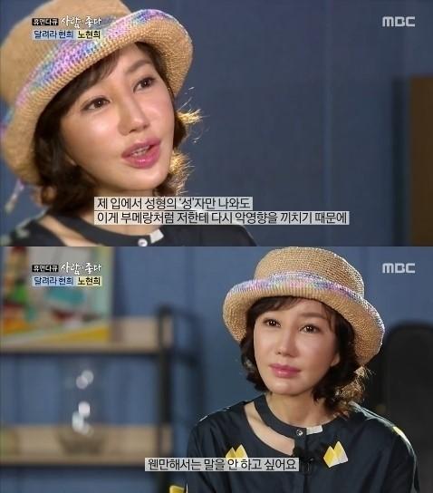 해피투게더 노현희 해피투게더 노현희 / 사진 = MBC 방송 캡처