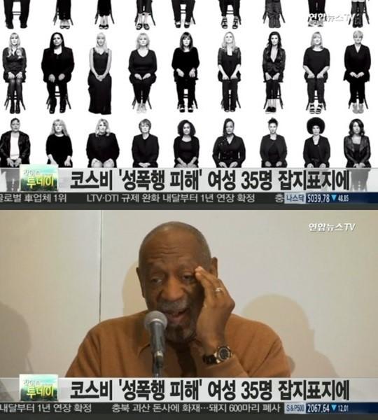 빌 코스비 / 사진 = 연합뉴스TV