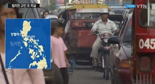 필리핀 한국인 부부 피살 /YTN