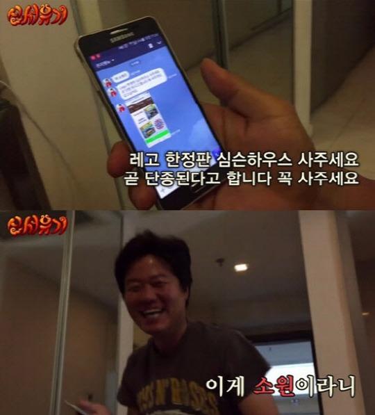 '신서유기' 은지원 / 사진=네이버 TV 캐스트 '신서유기' 화면 캡처
