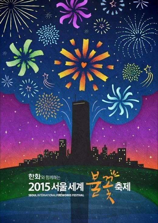 2015 여의도 불꽃축제 / 사진=여의도 불꽃축제 포스터
