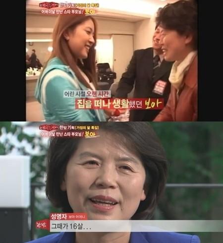 히든싱어4 보아 / 히든싱어4 보아 사진=SBS 방송 캡처