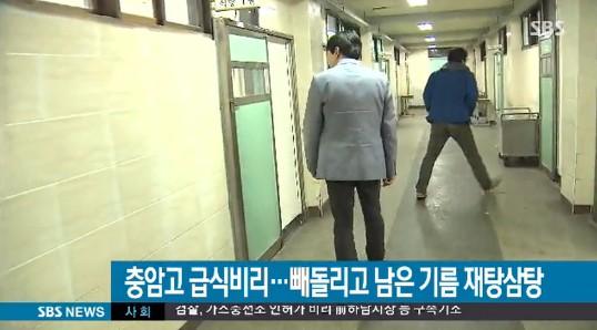 충암고의 급식비리 / 충암고의 급식비리 사진=SBS 방송 캡처