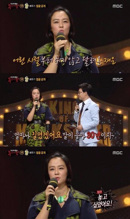 '복면가왕' 이재은/사진=MBC '일밤-복면가왕' 캡처