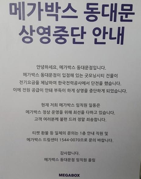 메가박스 동대문, 전기 끊겨 상영 중단…전기료 미납액만 6억원 '헉'  /온라인커뮤니티 캡쳐