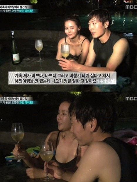 송종국 박잎선 / 사진 = MBC 방송 캡처