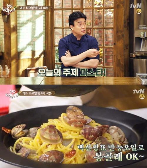 '집밥 백선생' 파스타 / 사진=tvN '집밥 백선생' 예고편 캡처