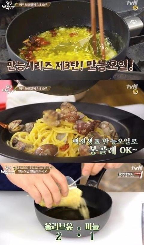'집밥 백선생' 만능오일
