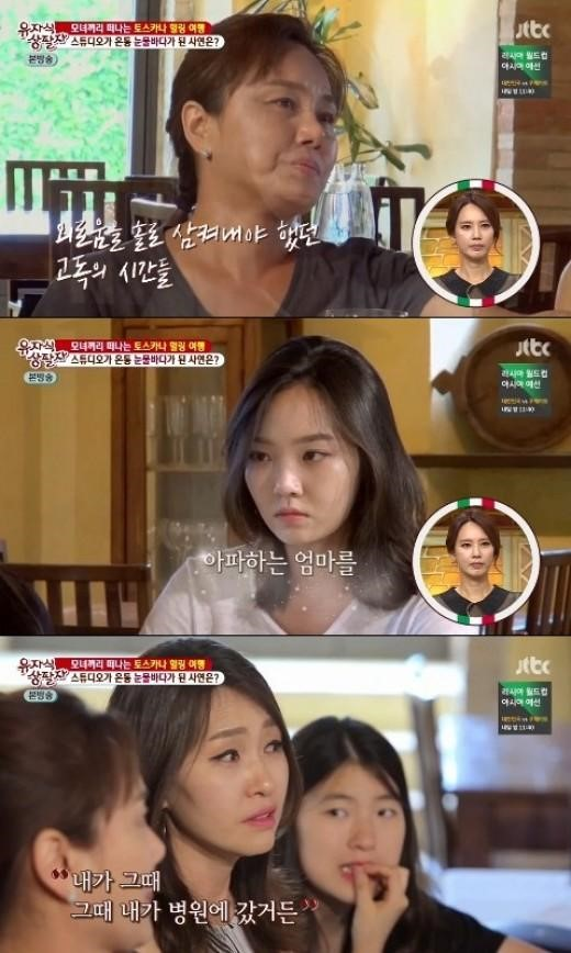 이경실 / 사진 = JTBC 방송 캡처