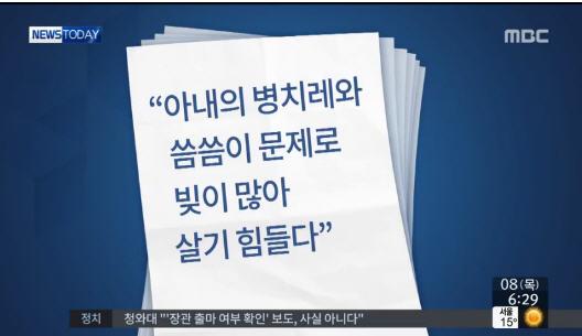 일가족 3명 숨진 채 발견 /MBC