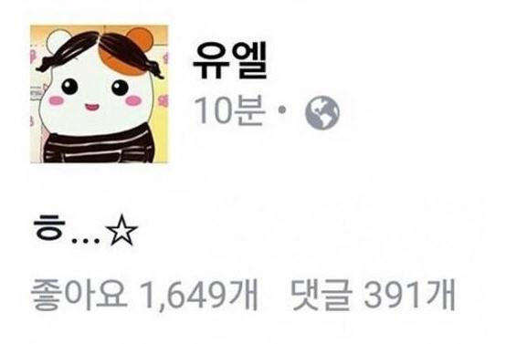 아이유 장기하 열애 유재환 반응 /유재환 페이스북
