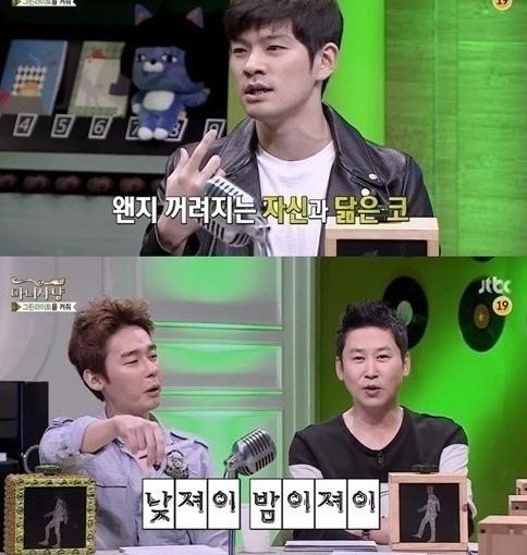 장기하 아이유 / 사진=JTBC '마녀사냥' 방송화면 캡처