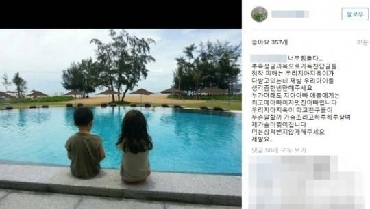송종국 이혼 박잎선 / 박잎선 인스타그램