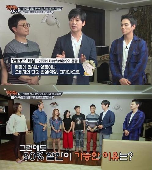 리퍼브가전매장 / 사진=TV 조선 '영수증을 보여줘' 방송화면 캡처