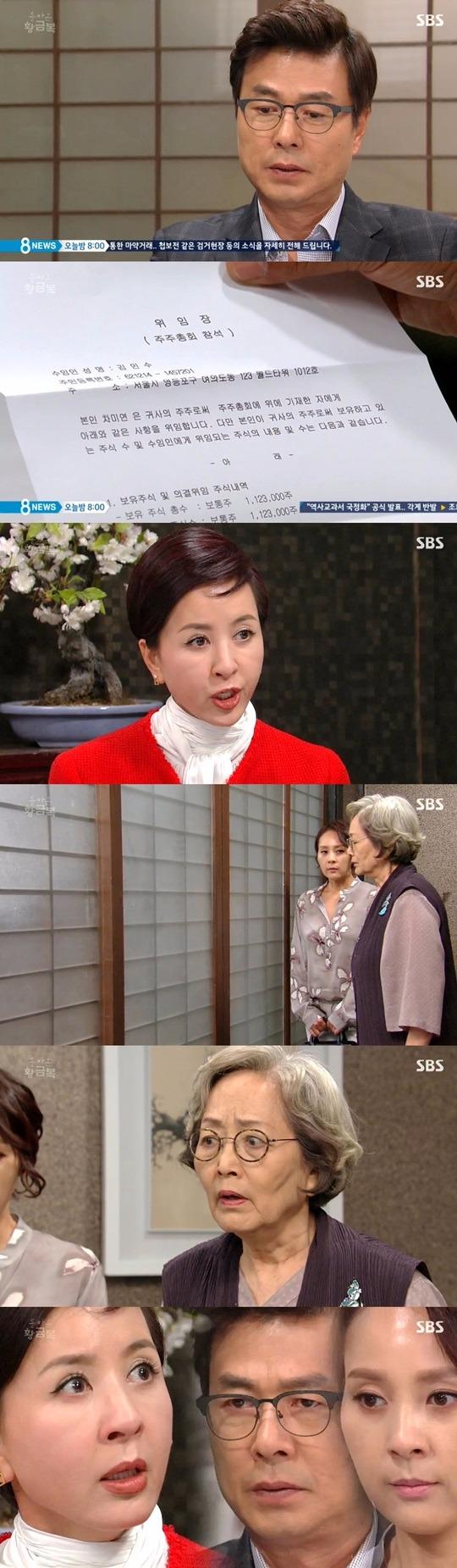 '돌아온 황금복' 이혜숙 / 사진=SBS '돌아온 황금복' 방송화면 캡처