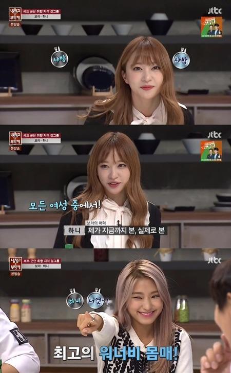 '냉장고를 부탁해' 하니 보라 / 사진=JTBC '냉장고를 부탁해' 방송화면 캡처