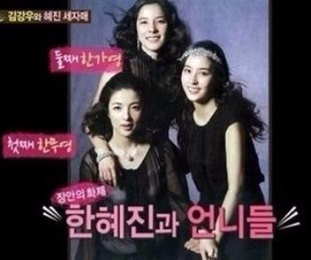 한혜진 둘째 언니 한가영 조재범 한혜진 둘째 언니 한가영 / 사진 = SBS 방송 캡처