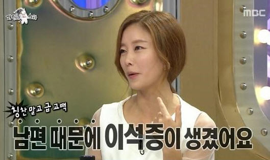 안녕하세요 이지현 /MBC '라디오스타' 캡쳐