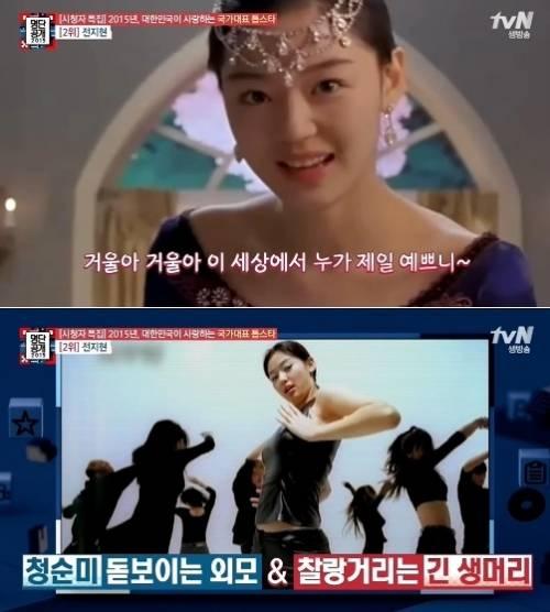 임신 6개월 전지현 임신 6개월 전지현 / 사진 = tvN 방송 캡처