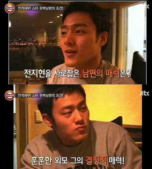 임신 6개월 전지현 남편 /JTBC