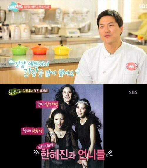 조재범 한가영 / 사진=SBS '힐링캠프', SBS '썸남썸녀' 방송화면 캡처