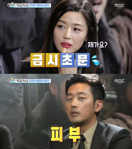 전지현 이정재 하정우 / 사진=MBC '섹션TV' 방송화면 캡처
