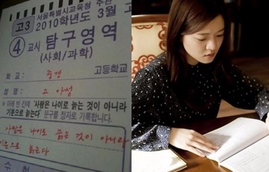 10월 모의고사 / 사진=고아성 미니홈피/SBS '풍문으로 들었소' 스틸컷