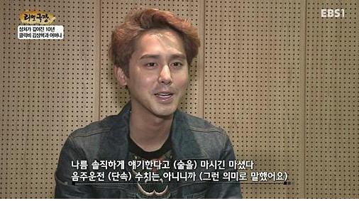 김상혁 음주운전 /EBS1 '리얼극장'
