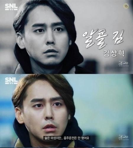 김상혁 / SNL 방송 캡처