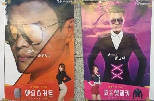 박진영 교복 광고 논란   /온라인커뮤니티