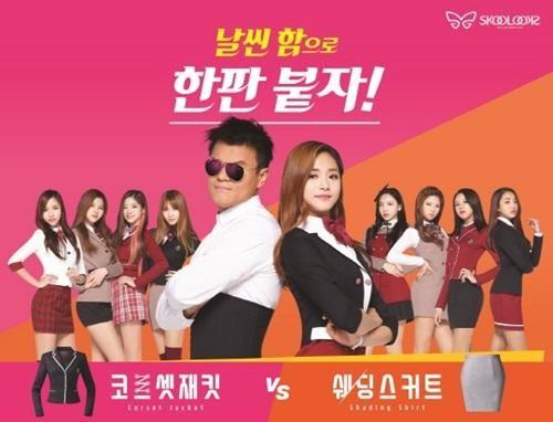 박진영 교복 광고  박진영 교복 광고