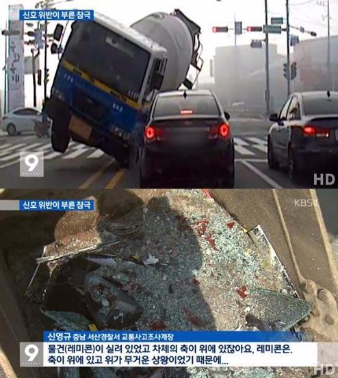 레미콘 사고 3명 사망 /KBS