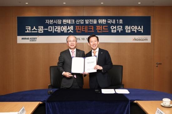 최현만 미래에셋 수석부회장(사진 오른쪽)과 정연대 코스콤 사장(사진 왼쪽)이 15일 서울 여의도 코스콤 사옥에서 핀테크 투자펀드 조성을 위한 업무협약을 체결했다.