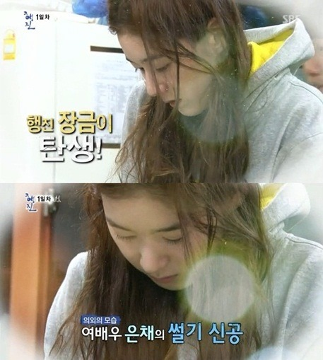 정은채 요리 / 사진=SBS '행진=친구들의 이야기' 방송화면 캡처