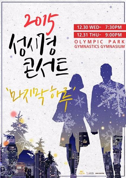 '2015 성시경 콘서트 - 마지막 하루' / 사진=젤리피쉬 엔터테인먼트