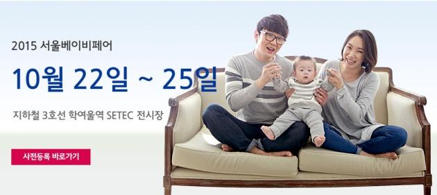 서울베이비페어 홍보대사 윤형빈-정경미 가족